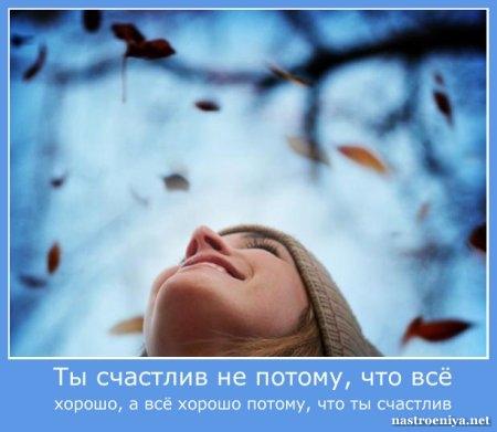 Ты счастлив
