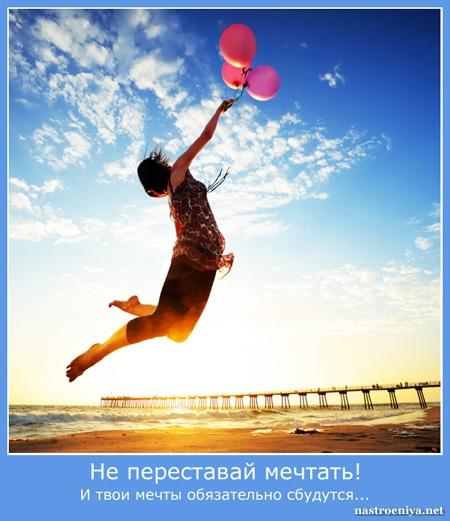 Мотиватор - Не переставай мечтать