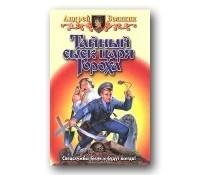 Книга - Андрей Белянин - Тайный сыск царя Гороха