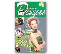 Книга - Дарья Донцова - серия книг Евлампии Романовой