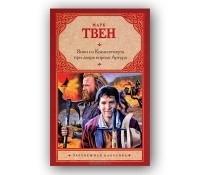 Книга - Марк Твен - Янки из Коннектикута при дворе Короля Артура