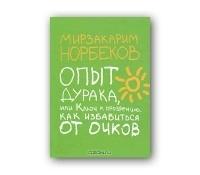 Книга - Мирзакарим Норбеков - Опыт дурака