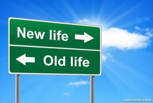 Как сделать шаг в новую жизнь