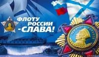 Как поздравить с Днём морского и речного флота