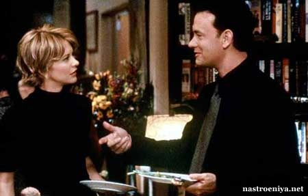 Вам письмо (You've got mail), 1998