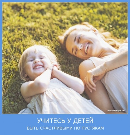 Мотиватор про детей и счастье