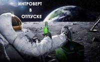 Космонавт-интроверт отдыхает на Луне