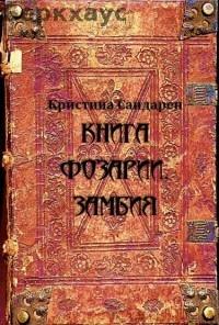 "Кристина Сандарен "" Книга Фозарии. Замбия"""